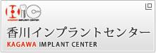 香川インプラントセンター たくま歯科