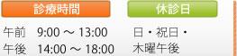【診療時間】午前9:00~13:00/午後14:00~18:00 【休診日】日・祝日・木曜午後