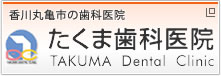香川丸亀市の歯科医院 たくま歯科医院