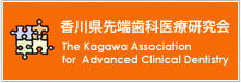 香川先端歯科医療研究会 The Kagawa Assosiation for Advanced Clinical Dentistry
