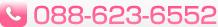 【ご予約・お問合せ番号】088-631-0136