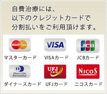 自費治療には、以下のクレジットカードで分割払いをご利用頂けます。マスターカード・VISAカード・JCBカード・ダイナースカード・UFJカード・ニコスカード
